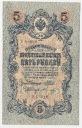 Rosja 1909 5 Rubli