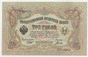 Rosja 1905 3 Ruble
