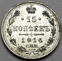 Rosja 15 kopiejek 1914 BARDZO ŁADNA